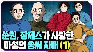 [세계사] 중국 근현대사의 주인공 쑹씨 가문 세 자매 …