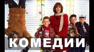 Комедии про Новый год и Рождество | Топ-7
