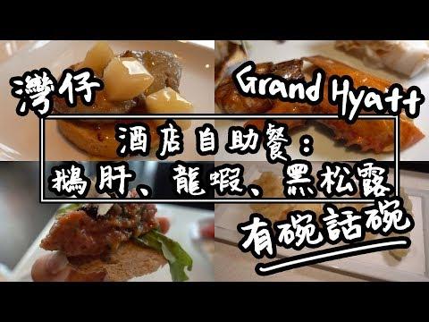 【有碗話碗】85折Grand Hyatt 君悅酒店自助餐,任食鵝肝、龍蝦、黑松露 | 香港必吃美食