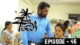 අඩෝ - Ado | Episode - 46 | Sirasa TV Thumbnail