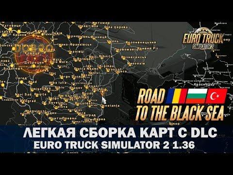✅Легкая сборка карт с DLC ROAD TO THE BLACK SEA для ETS2 1.36