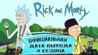 4 сезон Рик и Морти & Официально дата выхода