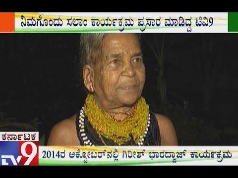 Padma Shri Award for Sukri Bommagowda and  Girish Bharadwaj