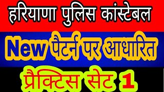Haryana Police Constable New Pattern Practice Set 1 Very Very Important for hssc exam