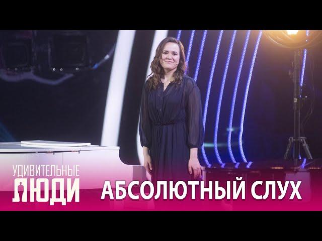 «Удивительные люди». 5 сезон. 7 выпуск. Ульяна Волкова. Абсолютный слух