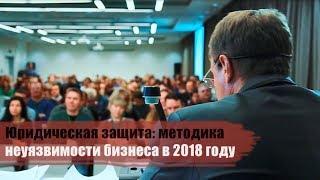 видео Юридическая защита предпринимателей