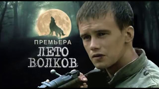 """""""Лето волков"""" на РЕН ТВ"""