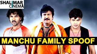 Manchu Family Comedy Spoof || Mohan Babu, Vishnu, Manoj || Telugu Latest Spoofs