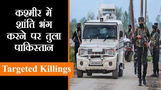 Targeted Killings से हिंदुओं, सिखों को डराने का प्रयास । स्कूल में घुसकर प्रिंसिपल व  टीचर की हत्या