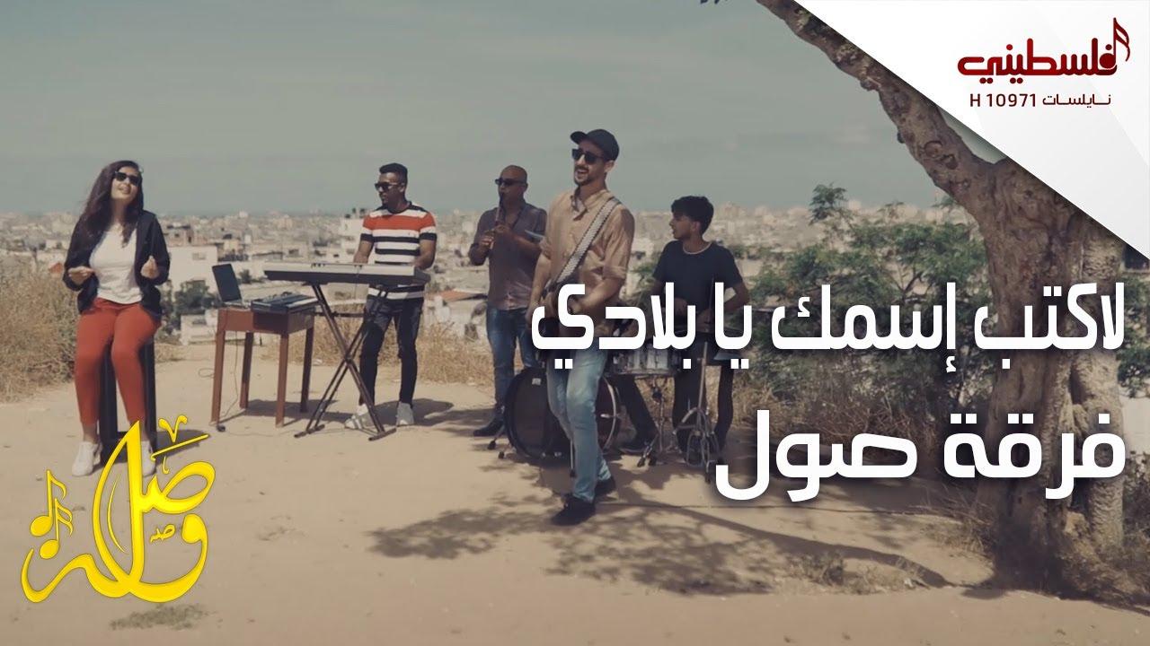 لاكتب اسمك يا بلادي - فرقة صول