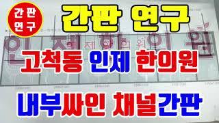 고척동 인제 한의원  내부싸인과채널간판