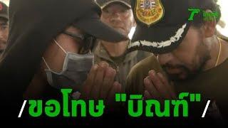 """สาวเนียนขอเงินน้ำท่วมโร่ขอโทษ """"บิณฑ์ """"   20-09-62   ข่าวเช้าไทยรัฐ"""