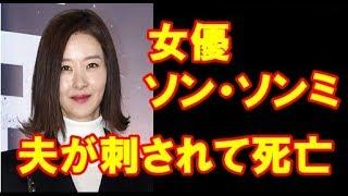 【悲報】女優ソン・ソンミ、夫が刺されて死亡 ソン・ソンミ 検索動画 1