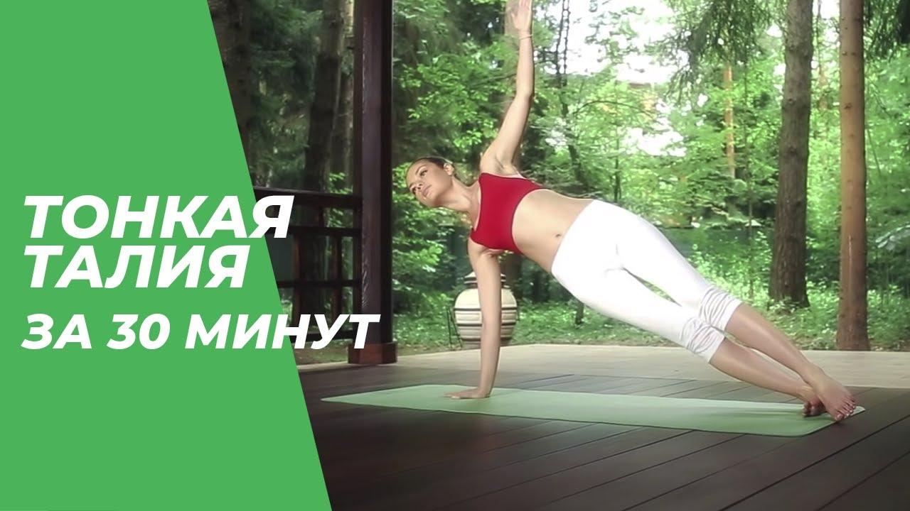 Тонкая талия за 30 минут — Йога для начинающих.