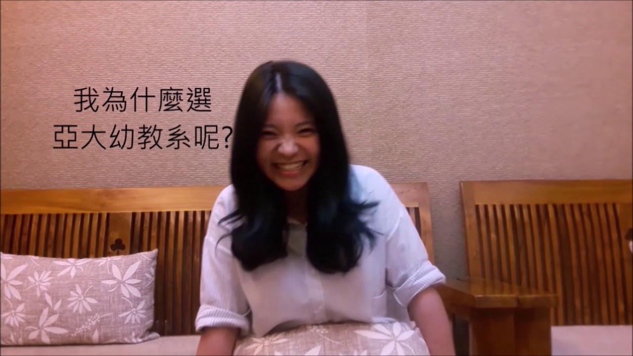 亞洲大學幼教系-告白 - YouTube
