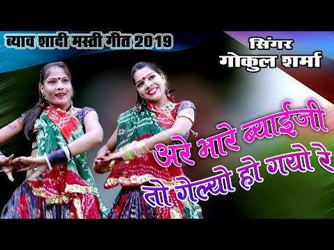 Gokul Sharma !! Hansa Rangili, Kajal Mehra !! New Dj Dhamaka 2019 अरे भारे ब्याईजी तो गेल्यो हो ग्यो