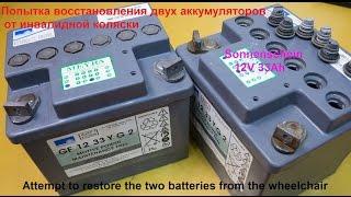 Попытка восстановления двух аккумуляторов от инвалидной каляски Sonnenschein 12V 33Ah