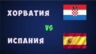 Хорватия Испания футбол евро 2021 Чемпионат европы по футболу