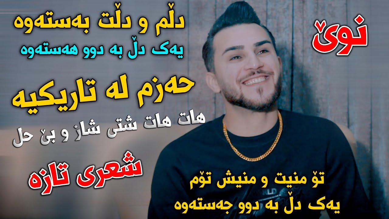 Ozhin Nawzad (Dlm w Dltt Bastawa) Danishtni Garmyan Ali Garmyani - Track 1 - ARO