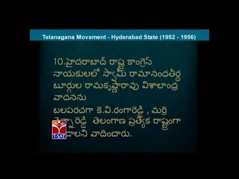 TSPSC - Police || History - Hyderabad State  1952 - 1956 ||  N Venkateshwarlu