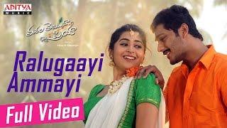 Ralugaayi Ammayi  Song | Marala Telupana Priya  Songs I Prince Cecil, Vyoma Nandi