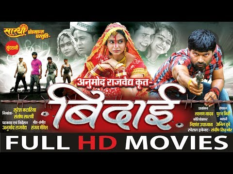 Bidai - बिदाई | CG Film | FULL MOVIE