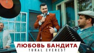 Tural Everest - Любовь бандита   Премьера клипа #любовьбандита