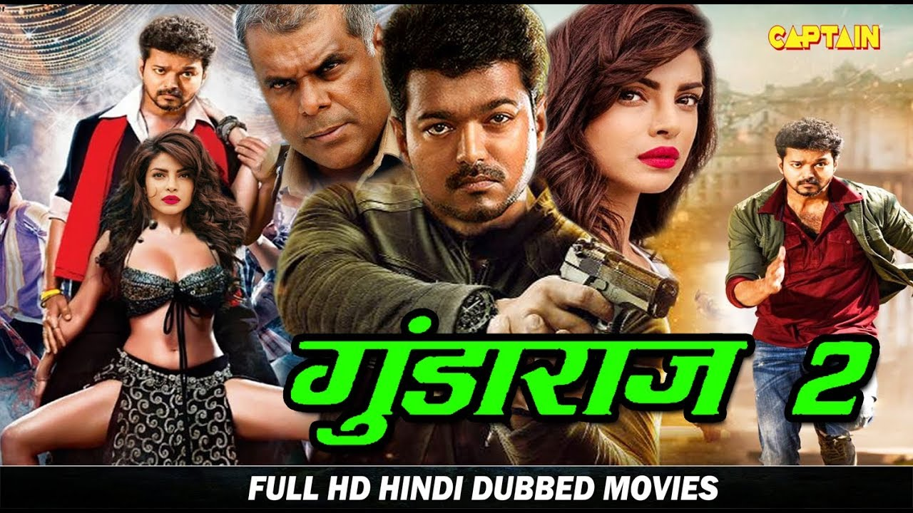 Download गुंडाराज 2 ( Gundaraj 2) HD हिंदी डब फिल्म || विजय, प्रियंका चोपड़ा और आशीष