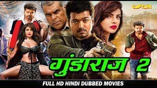 गुंडाराज 2 ( Gundaraj 2) HD हिंदी डब फिल्म    विजय, प्रियंका चोपड़ा और आशीष