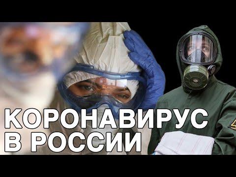 Правда про коронавирус в России / Украина / Как живут люди / Часть 1