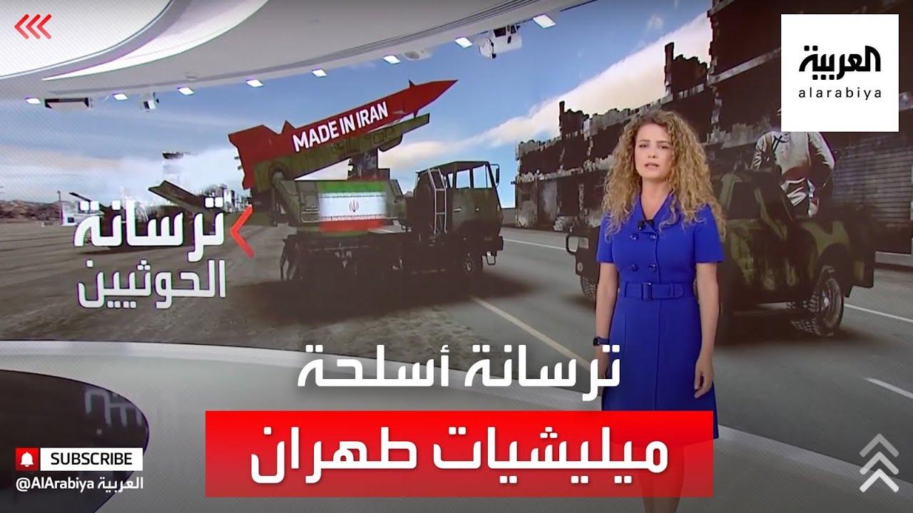 تعرف على ترسانة أسلحة الميليشيات المسربة من طهران للحوثيين  - نشر قبل 36 دقيقة