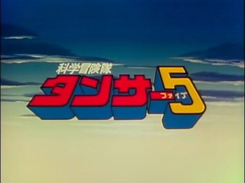 『科学冒険隊タンサー5』は、1979年7月27日から1980年3月28日まで東京12チャンネルで全34話が放送された、日本サンライズ製作の特撮・SFアニメ。...