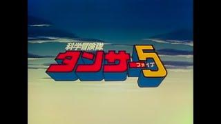 『科学冒険隊タンサー5』は、1979年7月27日から1980年3月28日まで東京12チャンネルで全34話が放送された、日本サンライズ製作の特撮・SFアニメ。 チャプター 00:05 ...