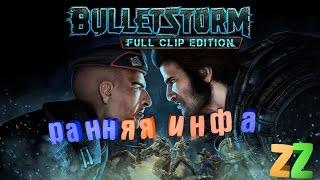 видео Системные требования Bulletstorm