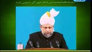 (Urdu) 10th Condition of Initiation (Bai'at) in Ahmadiyya Muslim Community
