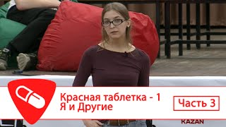 видео: Красная таблетка - 1. Я и Другие - Часть 03