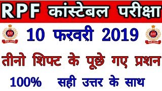 RPF Constable exam 10 february all shift asked questions analysis , RPF Constable 10 feb Questions