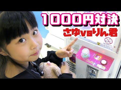 兄弟で1000円対決!クレーンゲーム好きにはたまらないアリオ橋本で勝負!