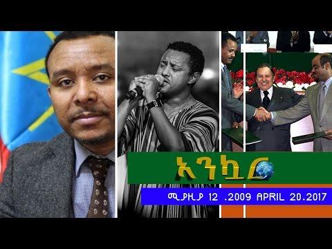 Ethiopia - Ankuar : አንኳር - Ethiopian Daily News Digest | April 20, 2017