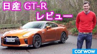 【詳細レビュー】日産 GT-R