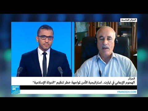 الجزائر- الهجوم الإرهابي في تيارت.. إستراتيجية الأمن لمواجهة تنظيم -الدولة الإسلامية-