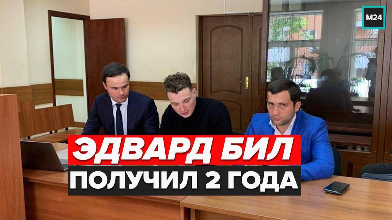 Блогер Эдвард Бил получил 2 года ограничения свободы за массовую аварию - Москва 24