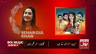 Hum Usi Kay Hain   BOL Entertainment   Pakistani Drama Song   BOL Music   Album 2