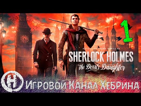 Шерлок Холмс Игра теней Sherlock Holmes играть