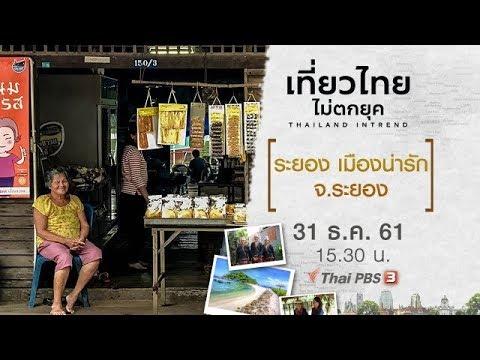 ระยอง เมืองน่ารั� จ.ระยอง : เที่ยวไทยไม่ต�ยุค (31 ธ.ค. 61)