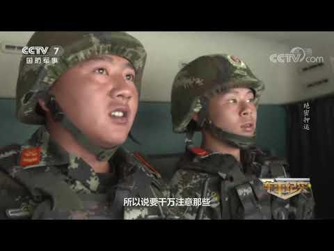 《军事纪实》 20190906 绝密押运| CCTV军事