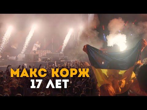 Макс Корж - 17 лет (LIVE) Киев. Стадион «Динамо».