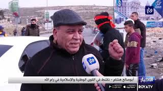مواجهات في الضفة الغربية وغزة استمرارا لجمعات الغضب (14/2/2020)