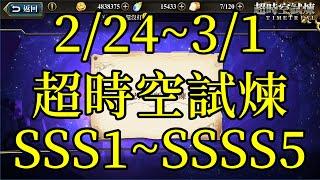 夢幻模擬戰 2/24~3/1超時空試煉SSS1~SSSS5過關流程影片 [索爾實況台]