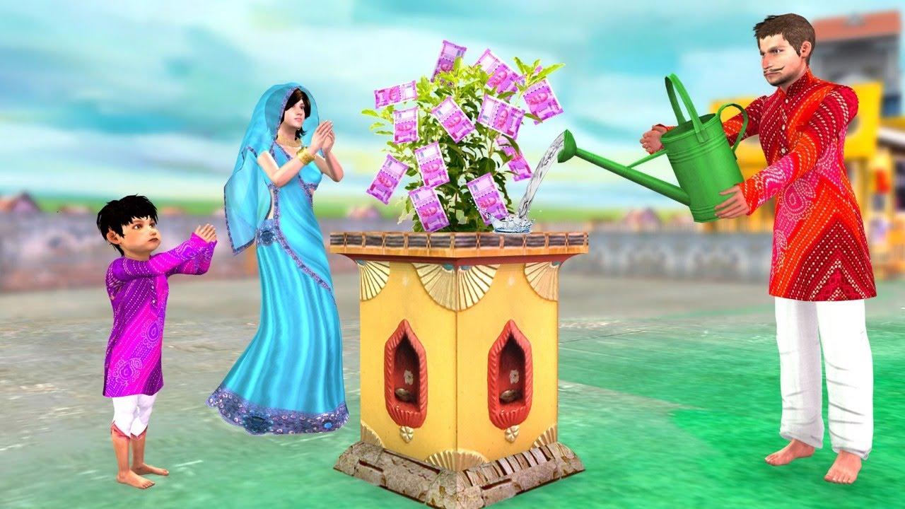 जादुई मनी प्लांट तुलसी Magical Money Plant Tulasi हिंदी कहनिया Hindi Kahaniya - Funny Comedy Video